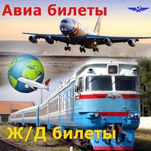 Авиа- и ж/д билеты Поярково