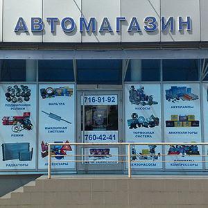 Автомагазины Поярково