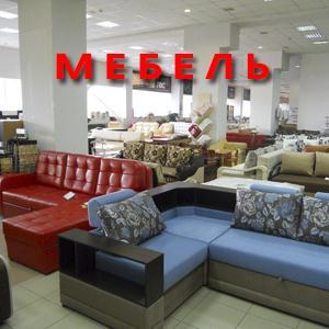 Магазины мебели Поярково