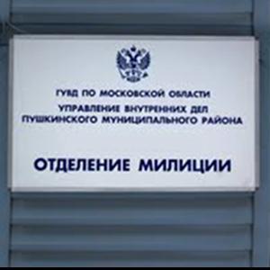 Отделения полиции Поярково