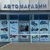 Автомагазины в Поярково