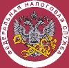 Налоговые инспекции, службы в Поярково