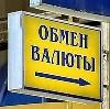 Обмен валют в Поярково