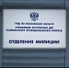 Отделения полиции в Поярково