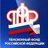 Пенсионные фонды в Поярково